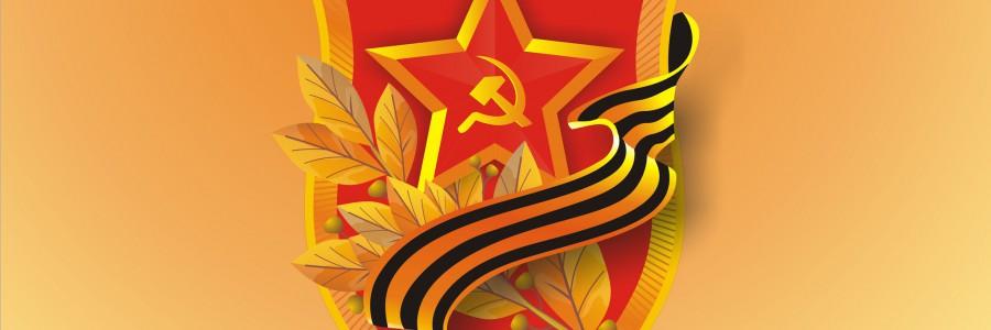 Символ славы и доблести великого народа