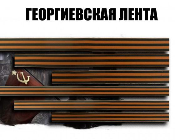Георгиевская лента по размерам