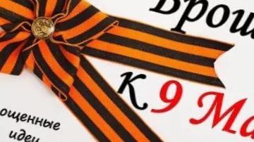 Оптовые продажи Георгиевской ленты